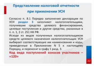Представление налоговой и бухгалтерской отчетности при УСН