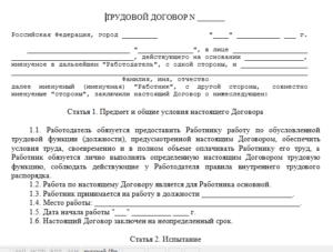 Образцы трудового договора с работником