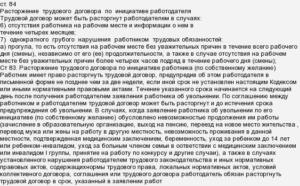 Можно ли сотрудника из Беларусии зарегистрировать по месту работы?