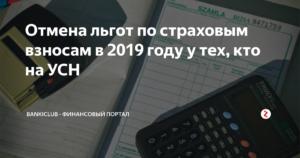 С 1 января отменяются льготы по УСН