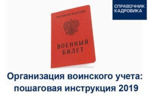 Пошаговая инструкция по воинскому учету в организации в 2019 году