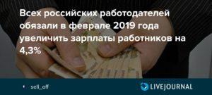 Все работодатели обязаны поднять зарплату в феврале
