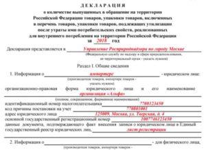 До 1 апреля компании сдают новую форму декларации об утилизации