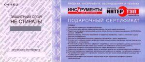 Как применять ККТ, если организация выпустила подарочный сертификат, который можно использовать при покупке продукции этой фирмы?