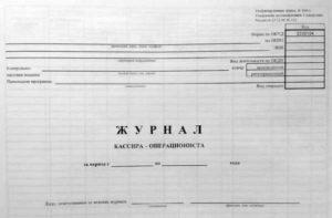 Минфин разрешил отказаться от журнала кассира-операциониста