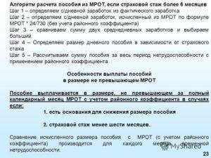 Можно ли платить зарплату в пределах МРОТ с учетом районного коэффициента