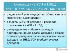 Совмещение ЕНВД и общего режима: раздельный учет НДС