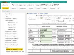 Заполнение расчета по страховым взносам при смене фамилии сотрудницы