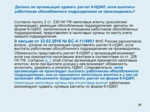 Куда платить НДФЛ за работников обособленного подразделения, созданного в Крыму