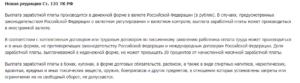 Новые правила выдачи зарплаты: ее можно выдавать и в рублях, и в валюте