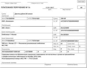 Заполнение платежного поручения для ФСС