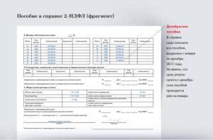 Как отразить в справке 2-НДФЛ надбавку за вахтовый метод?