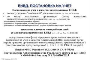 В течении какого срока нужно зарегистрироваться плательщику ЕНВД