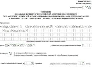Регистрация обособленного подразделения