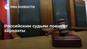 Путин подписал закон о повышении зарплат с 1 мая 2018 года