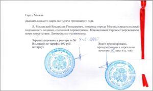 Нужно ли заверять у нотариуса подпись участника ООО на заявлении о внесении изменений в ЕГРЮЛ?