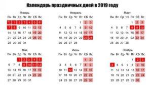 Официальные выходные в феврале 2019 года
