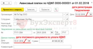 Проверьте размер авансового платежа по НДФЛ с иностранцев на патенте