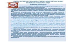 Правила выплаты зарплаты от Роструда для всех работодателей России