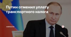 Путин отменил транспортный налог