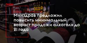 Правительство предложило повысить возраст продажи алкоголя