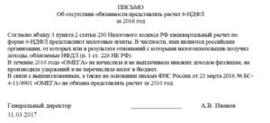 Законны ли требования ИНФС документов на зарплату при камеральной проверке 6-НДФЛ