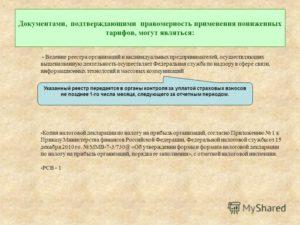 Правомерность применения дифференцированной шкалы допвзносов