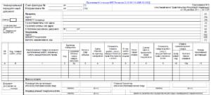 Универсальный передаточный документ вместо товарной накладной и счета-фактуры