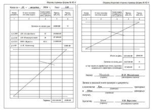 Порядок оформления денежных и кассовых документов заполнение кассовой книги