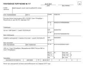 Образец заполнения платежки на уплату налогов ИП