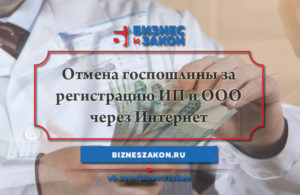 Путин отменил госпошлину за регистрацию ООО, АО и ИП