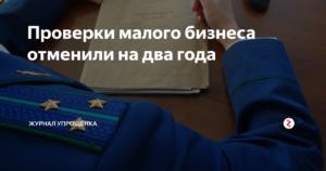 В России отменены проверки малого бизнеса