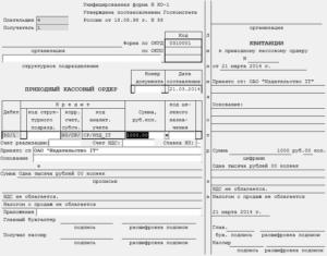 Оформлении кассовых документов при реализации зерна