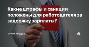 Какие штрафы и санкции положены для работодателя за задержку зарплаты?