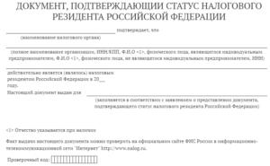 Нужно ли предоставить справку о подтверждении нашего постоянного пребывания в Российской Федерации для резидента респ. Беларусь?