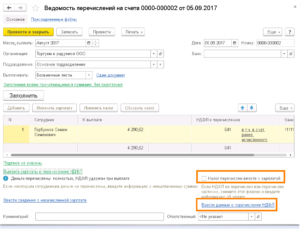 Перечисление НДФЛ с зарплаты и отпускных одной платежкой