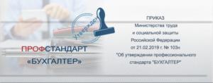 Минтруд утвердил профстандарт «Бухгалтер»