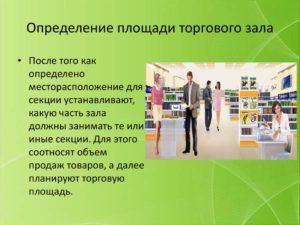 Определение площади торгового зала