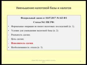 Суды начали выносить приговоры бухгалтерам по статье 54.1 НК РФ