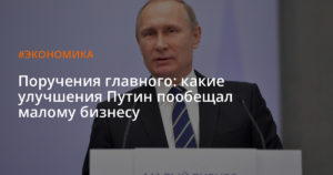 Что пообещал Путин малому бизнесу