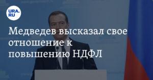 Медведев высказался о повышении НДФЛ