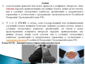 Каким образом уставной капитал привести в соответствие с законодательством РФ?