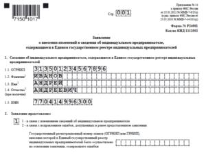 Заявление Р24001 для добавления ОКВЭД в 2019 году