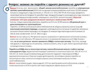Возможность ИП совмещать режимы УСН и патента