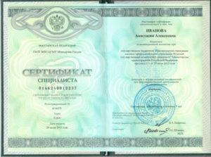 Как продлить срок действия сертификата специалиста медицинского работника