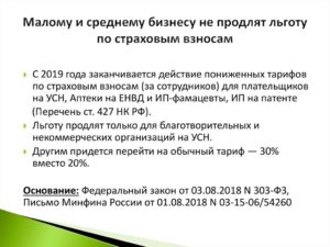 Президент вернул всем упрощенцам льготы по страховым взносам (пересчет — с 1 января 2017 года)