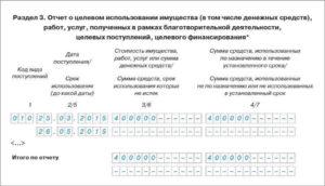 Пример заполнения раздела 3 декларации по УСН