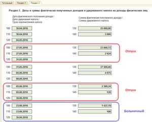 Как отразить в 6-НДФЛ переплату по налогу