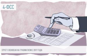 Взносы на травматизм 2016 сроки уплаты