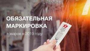 Обязательная маркировка товаров с 2019 года